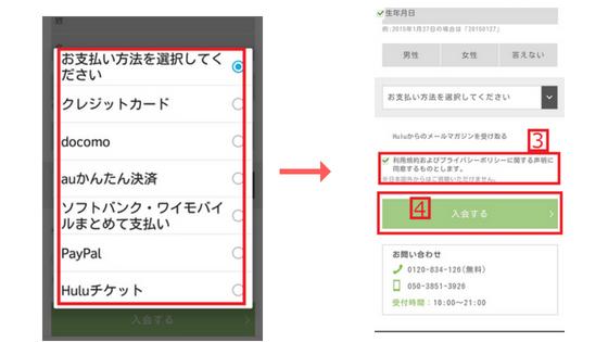 hulu登録説明2