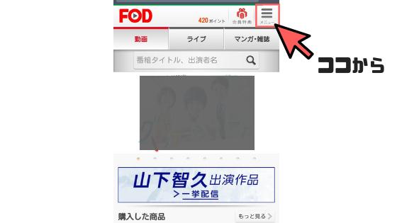 FODログイン説明2