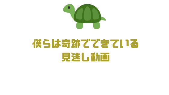 僕キセ動画配信サービス