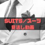 スーツ動画配信サービス