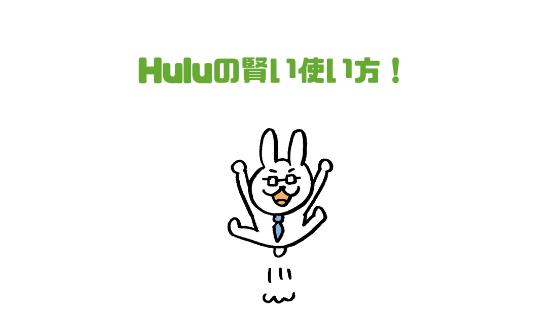 huluの使い方