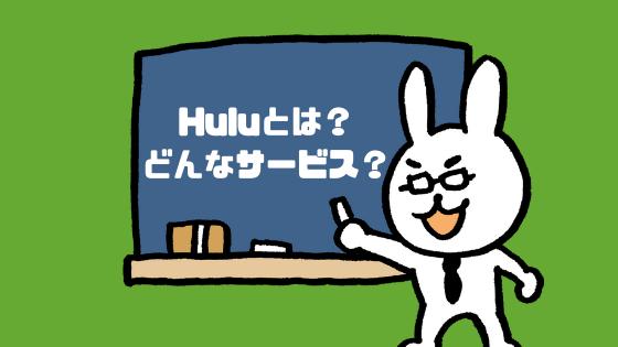 huluとはどんなサービスか