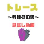 【トレース~科捜研の男~】見逃し動画