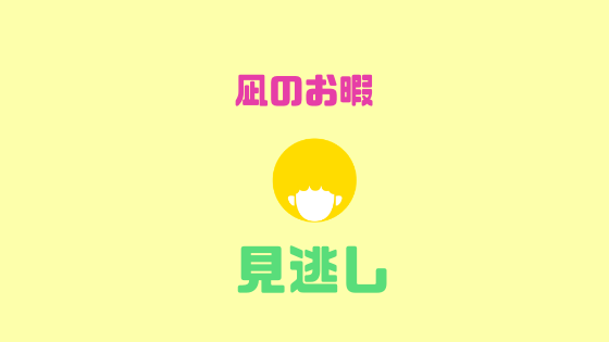 凪のお暇 動画