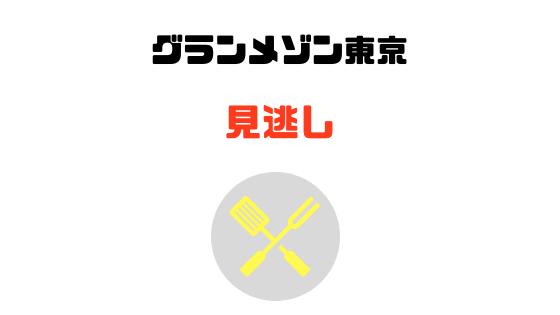 視聴 グラン メゾン 東京