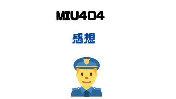 感想 Miu404